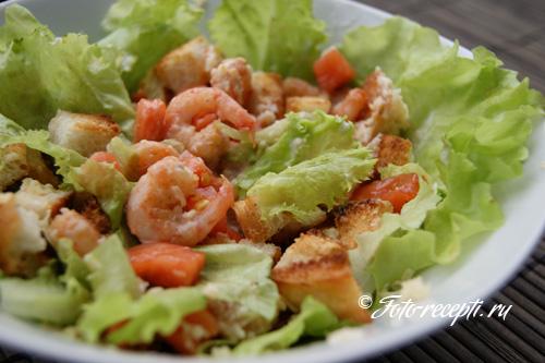 Салат с креветками цезарь фото-рецепты