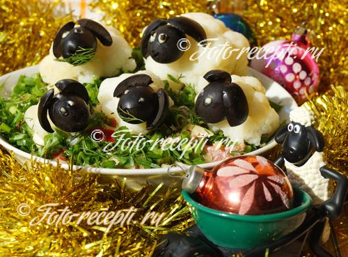 новогодние салаты и закуски 2015 рецепты с фото овцы